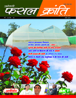 Fasal Kranti agricultural magazine (Hindi)